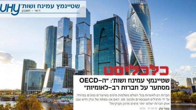 שטיינמץ עמינח OECD